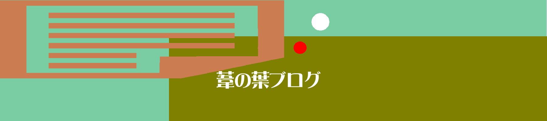 葦の葉ブログ